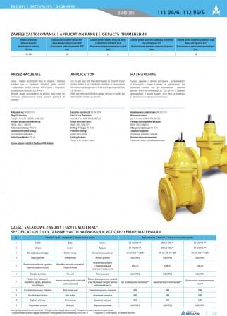 КЛИНОВАЯ ЗАДВИЖКА для газовых сетей